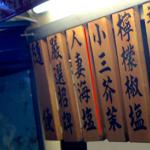 オカピの台湾ツアーその2