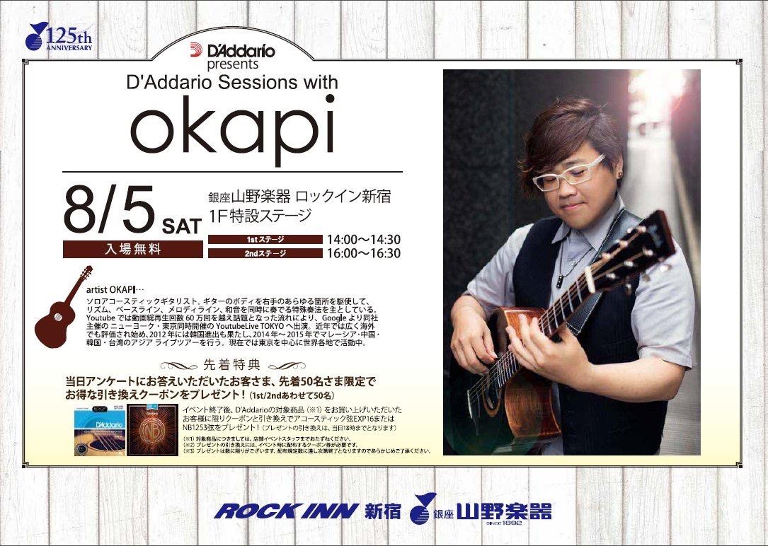 D'Addario X okapi インストアイベント@新宿ROCK INN