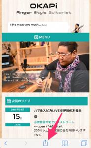 スクリーンショット_2015-02-25_12_35_08