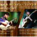 [:ja]okapi & カーライン・ランゲンダイク LIVE in 平塚SAD CAFE[:]